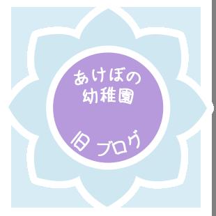 あけぼの幼稚園・旧 ブログ